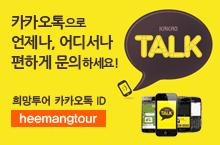 희망투어 카카오톡 ID: heemangtour