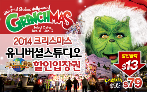 2014 크리스마스 유니버셜 스튜디오 할인입장권