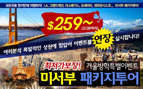 겨울방학특별이벤트 미서부 패키지투어 연장