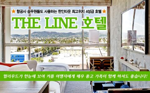 THE LINE HOTEL 더라인호텔