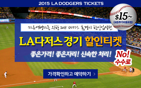 2015 다저스 류현진 경기 할인티켓