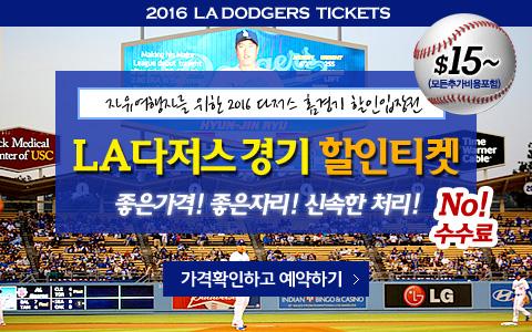 2016 다저스 류현진 경기 할인티켓