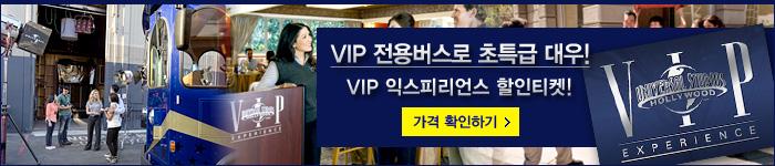 유니버셜 스튜디오 VIP 익스피리언스 티켓 할인입장권